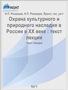 Охрана культурного и природного наследия в России в XX веке