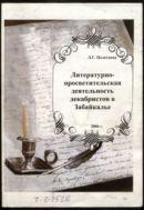 Литературно-просветительская деятельность декабристов в Забайкалье