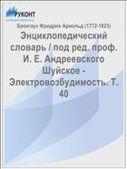 Энциклопедический словарь / под ред. проф. И. Е. Андреевского Шуйское - Электровозбудимость. Т. 40