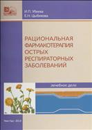 Рациональная фармакотерапия острых респираторных заболеваний