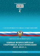 Единая всероссийская спортивная классификация 2015–2018 гг. (зимние виды спорта)