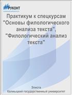 Практикум к спецкурсам «Основы филологического анализа текста», «Филологический анализ текста»