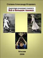Все о большом теннисе. Энциклопедия начинающего теннисиста
