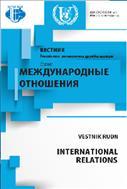 Вестник Российского университета дружбы народов. Серия: Международные отношения