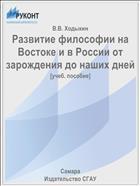 Развитие философии на Востоке и в России от зарождения до наших дней