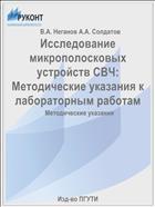 Исследование микрополосковых устройств СВЧ