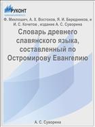 Словарь древнего славянского языка, составленный по Остромирову Евангелию