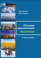 Основы природопользования