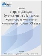 Лирика Давида Кугультинова и Михаила Хонинова в контексте калмыцкой поэзии XX века