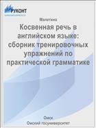 Косвенная речь в английском языке: сборник тренировочных упражнений по практической грамматике