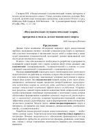 «Неклассическая» (гуманистическая) теория, программа и модель детско-юношеского спорта : Статья