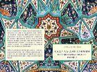 Садр Ад-Дин Ширази и его трансцендентальная теософия: интеллектуальная среда, жизнь и труды