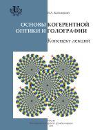 Основы когерентной оптики и голографии