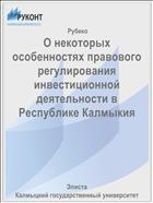 О некоторых особенностях правового регулирования инвестиционной деятельности в Республике Калмыкия