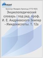 Энциклопедический словарь / под ред. проф. И. Е. Андреевского Земпер - Имидокислоты. Т. 12а