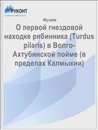 О первой гнездовой находке рябинника (Turdus pilaris) в Волго-Ахтубинской пойме (в пределах Калмыкии)