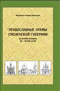 Православные храмы Смоленской губернии во второй половине XIX - начале ХХ вв.