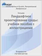 Ландшафтное проектирование среды: учебное пособие с иллюстрациями
