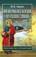 Феноменология путешествий. В 8 ч. Ч. IV. Апостольство путешествий