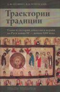 Траектория традиции: Главы из истории династии и церкви на Руси конца XI — начала XIII века