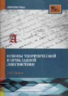 Основы теоретической и прикладной лингвистики