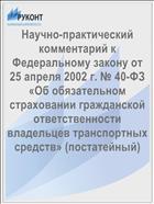 Научно-практический комментарий к Федеральному закону от 25 апреля 2002 г. № 40-ФЗ «Об обязательном страховании гражданской ответственности владельцев транспортных средств» (постатейный)