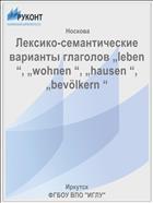 """Лексико-семантические варианты глаголов """"leben """", """"wohnen """", """"hausen """", """"bev"""