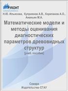 Математические модели и методы оценивания диагностических параметров древовидных структур