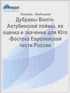 Дубравы Волго-Ахтубинской поймы, их оценка и значение для Юго-Востока Европейской части России