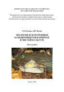 Экология ксилотрофных базидиомицетов в природе и чистой культуре