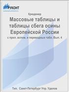 Массовые таблицы и таблицы сбега осины Европейской России