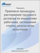 Правовые процедуры расторжения трудового договора по инициативе работника, соглашению сторон, результатам испытания