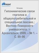 �������������� ����� �������� � ������������������� � ����������� �������.; ������� ���������� ������������.  � �����������, 2009. � � 1. � �. 89�96