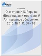 О картине Н.К. Рериха «Вода живая и мертвая» // Антикварное обозрение. 2010. № 1. С. 66 – 68
