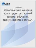 Методические указания для студентов заочной формы обучения. СОЦИОЛОГИЯ. 2012 год.
