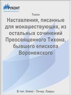 Наставления, писанные для монашествующих, из остальных сочинений Преосвященного Тихона, бывшего епископа Воронежского