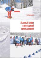 Лыжный спорт с методикой преподавания