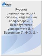 Русский энциклопедический словарь, издаваемый профессором С.-Петербургскаго университета И. Н. Березиным У - Ф. Х. Ц. Ч