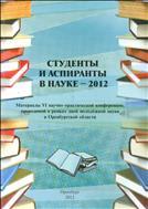Студенты и аспиранты в науке - 2012. Материалы VI научно-практической конференции