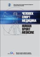 Человек. Спорт. Медицина