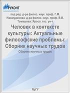 Человек в контексте культуры: Актуальные философские проблемы: Сборник научных трудов