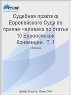 Судебная практика Европейского Суда по правам человека по статье 10 Европейской Конвенции.  Т. 1