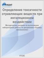 Определение токсичности отравляющих веществ при ингаляционном воздействии