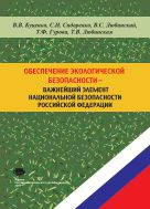 Обеспечение экологической безопасности – важнейший элемент национальной безопасности Российской Федерации