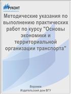 """Методические указания по выполнению практических работ по курсу """"Основы экономики и территориальной организации транспорта"""""""