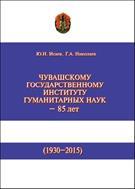 Чувашскому государственному институту гуманитарных наук - 85 лет (1930-2015)