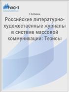 Российские литературно-художественные журналы в системе массовой коммуникации: Тезисы
