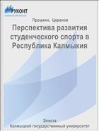 Перспектива развития студенческого спорта в Республика Калмыкия