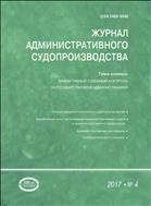 Журнал административного судопроизводства