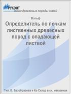 Определитель по почкам лиственных древесных пород с опадающей листвой